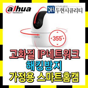 아이모 레인저2 IP카메라 해킹방지 CCTV 가정용 홈캠