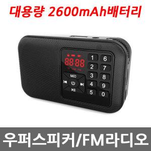 LHV700 휴대용 스피커 FM 라디오 효도 라디오 {L7B26}
