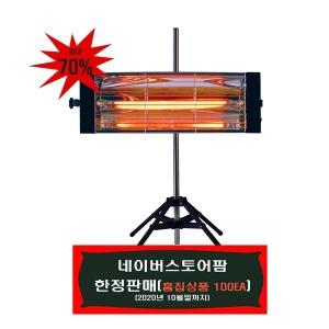 산업용 공업용 적외선히터 아이솔라 매트블랙201