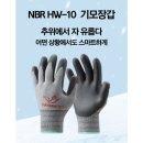 NBR 코팅장갑 HW-610 - 기모장갑 겨울용 - 10컬레