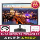LG 75Hz 27MK430H 68cm IPS 컴퓨터모니터 (예약판매)