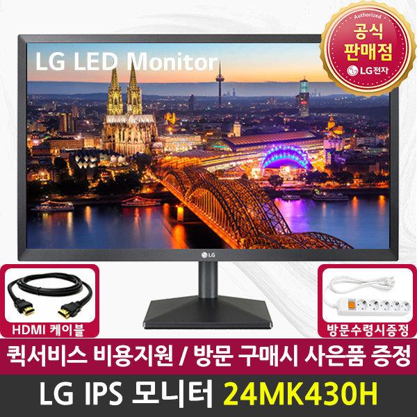 LG IPS 컴퓨터 모니터 24MK430H 24인치 예약판매
