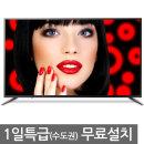 UHDTV 65인치 4K 텔레비전 티비 LED TV HDR지원