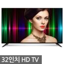 32인치TV HD TV 텔레비전 중소기업TV LED TV 제로베젤