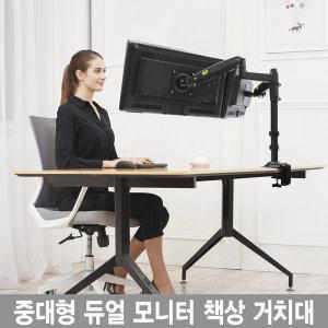 NB-H180 듀얼 모니터 책상 거치대 32인치지원 2021년형