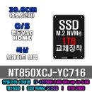 Odyssey NT850XCJ-YC716+NVMe1TB 교체/한컴 YTA