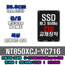 Odyssey NT850XCJ-YC716+NVMe2TB 교체/한컴 YTA