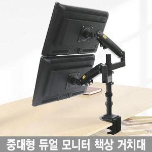 NB-H180 듀얼 모니터 책상 브라켓 32인치 지원 신상품
