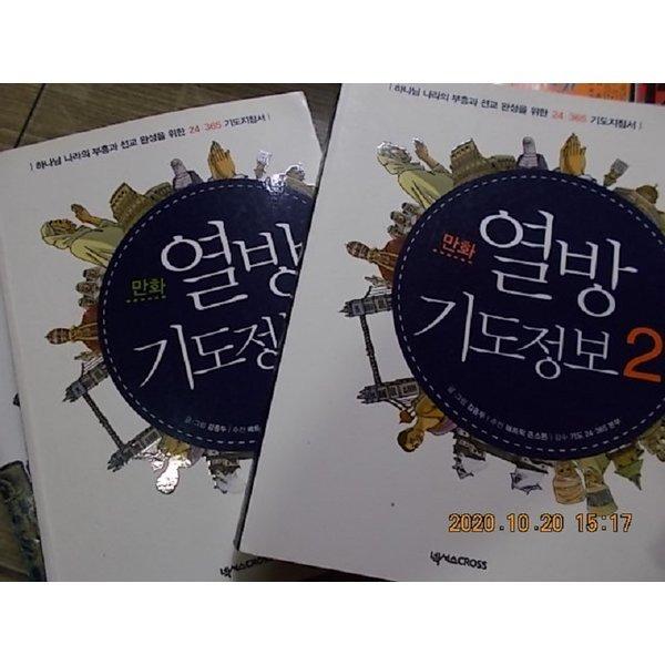 만화 열방 기도정보 (12)   /(두권/김종두)