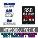 Odyssey NT850XCJ-YC716+NVMe256GB 추가/한컴 YTA