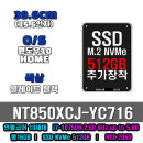 Odyssey NT850XCJ-YC716+NVMe512GB 추가/한컴 YTA