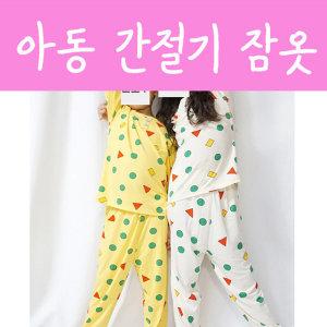 (아동)간절기/봄.가을/잠옷/세트/초딩/키즈/짱구