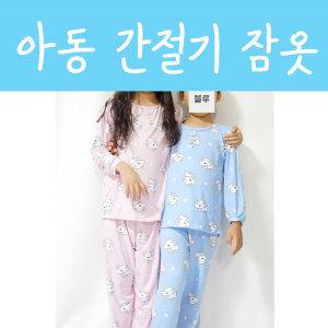 (아동)간절기/봄.가을/잠옷/세트/초딩/키즈/흰둥이