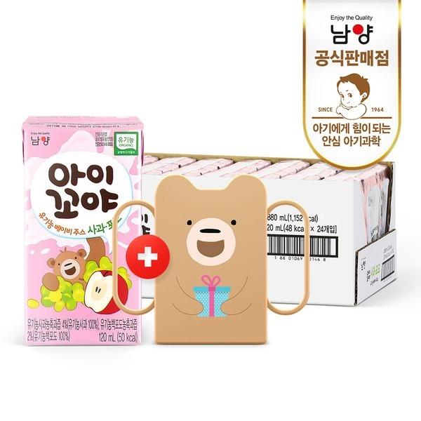 아이꼬야 유기농 베이비주스 24팩(사과포도)+컵홀더