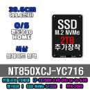 Odyssey NT850XCJ-YC716+NVMe2TB 추가/한컴 YTA