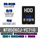 Odyssey NT850XCJ-YC716+HDD1TB 추가/한컴 YTA