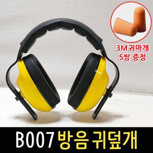귀덮개 B007 노랑 소음방지 청력보호구 귀마개 귀보호