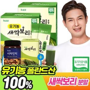 유기농 새싹보리분말 스틱30포x2+새싹보리정+사차인치