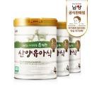산양분유 유기농 유아식 4단계 800gx3캔