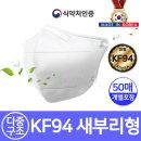KF94 마스크 새부리형 화이트 대형 국산 50매입