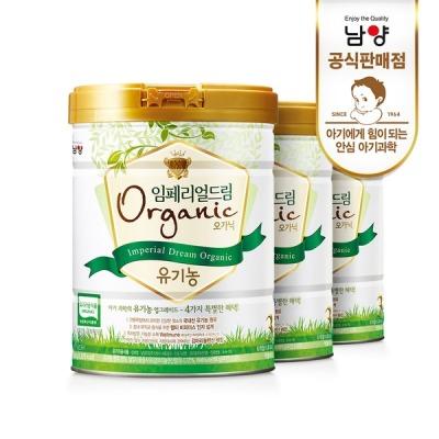 [임페리얼드림XO] 유기농분유 임페리얼XO 오가닉 3단계 800gx3캔