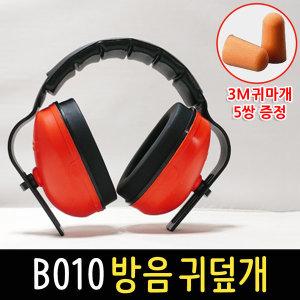 귀덮개 B010 적색 소음방지 청력보호구 귀마개 귀보호