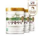 유기농 산양유아식 분유 3단계 800gx3캔