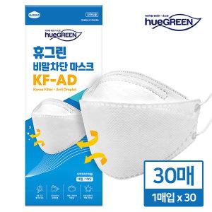 휴그린 비말 차단 마스크 KF-AD (30매) 식약처 인증