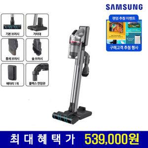제트 무선 스틱청소기 VS20R9043SA 혜택가 539000원..