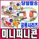 도너랜드 / 도너랜드 미니 퍼니콘 시즌1공룡시리즈 친환경옥수수콘