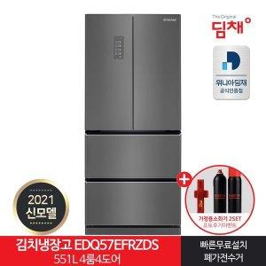 21년형 EDQ57EFRZDS 4룸 스탠드 김치냉장고 정품 551L