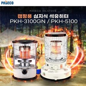 파세코 석유히터 PKH-3100GN 캠핑 난로 차박 PKH-5100