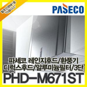 파세코 렌지후드 PHD-M671ST 마운틴후드 700 디럭스형