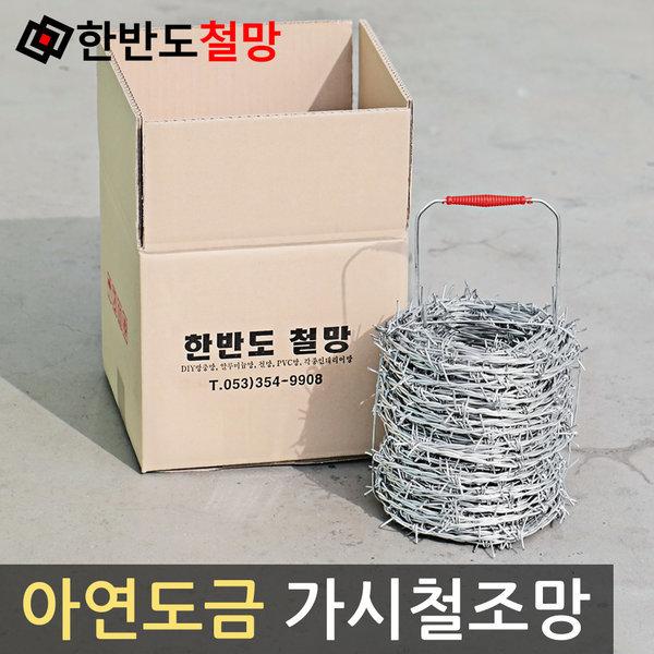 철조망 울타리 방범용 군대담장 담장_ 가시철조망 50M