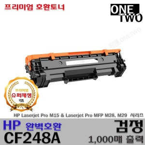 재생 CF248A M28w M28a M15w M15a M28 M15 CF248