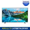 75인치UHD 4K HDR 사이니지TV LH75BETHLGFXKR 스탠드형
