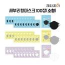 크린조이 소형 100매 블랙/그레이/화이트 KF94 황사