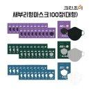 크린조이 대형 100매 블랙/그레이/화이트 KF94 황사