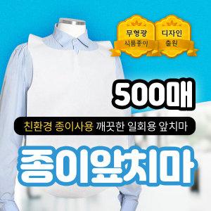 일회용 종이앞치마 무인쇄 500매 거치대포함