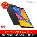 태블릿PC P10HD LTE (본품만) 11월 30일 배송