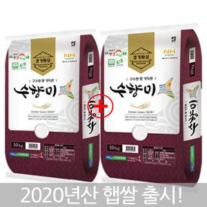 경기미 수향미 골드퀸3호 쌀 10kg+10kg 20년산 (농협)
