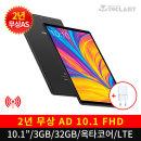 태블릿PC P10HD LTE (본품+충전기)12월 3일 배송