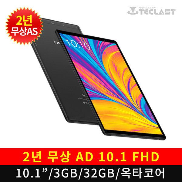 태블릿PC P10HD WI-FI (본품만) 옥타코어 (예약판매)
