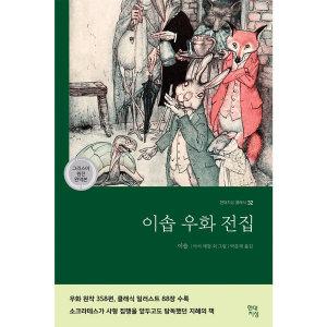 이솝 우화 전집 - 일러스트 고전 명작 동화