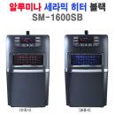 순간발열 알루미나 세라믹 히터 블랙 SM-1600SB