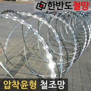 아연도금 휀스 울타리 철망 _ 압착윤형 철조망 60cm