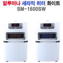 순간발열 알루미나 세라믹 히터 화이트 SM-1600SW