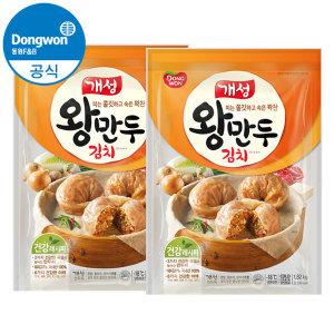 동원 개성 김치왕만두 1.82kg x 2봉 /냉동식품