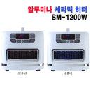 순간발열 알루미나 세라믹 히터 화이트 SM-1200W