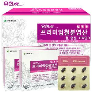 프리미엄 철분 엽산 비타민D 120c 철분제 헴철 임산부